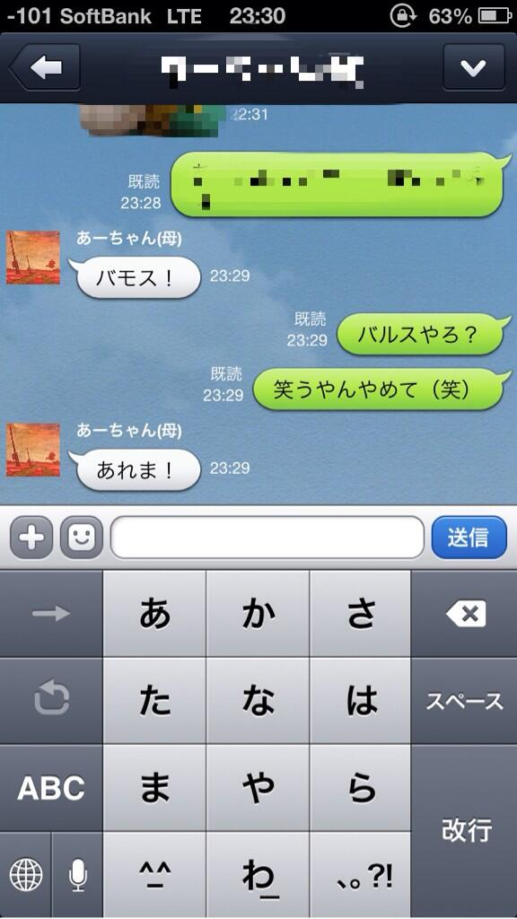 LINE,トーク,爆笑,画像,まとめ008