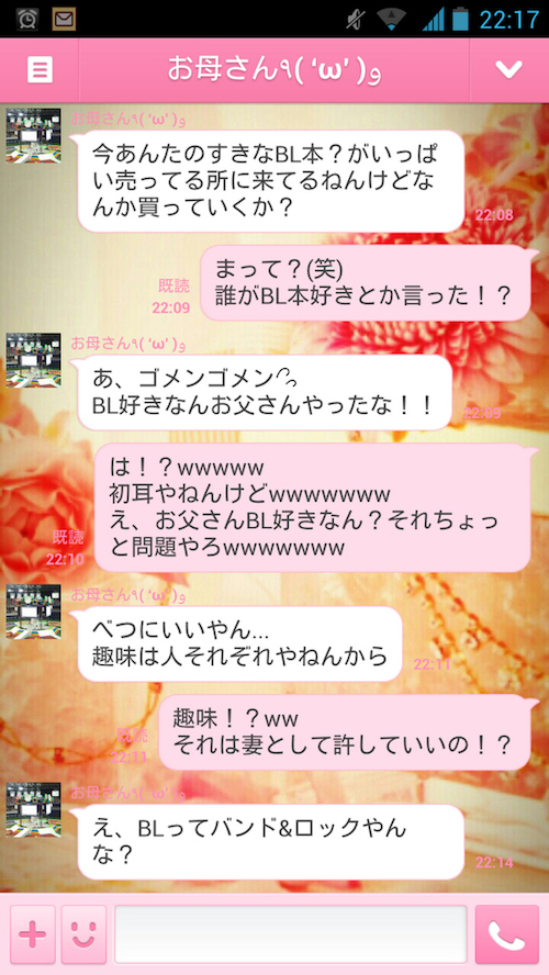 LINE,トーク,爆笑,画像,まとめ009