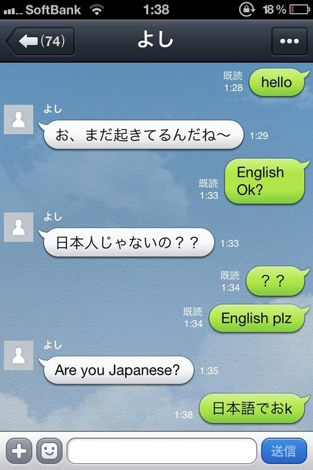 LINE,トーク,爆笑,画像,まとめ011