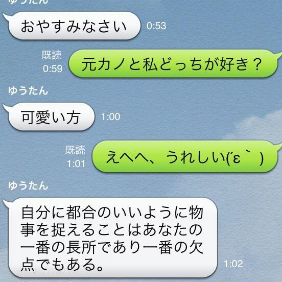 LINE,トーク,爆笑,画像,まとめ013