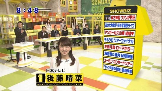 日テレアナウンサー,後藤晴菜,画像,まとめ014