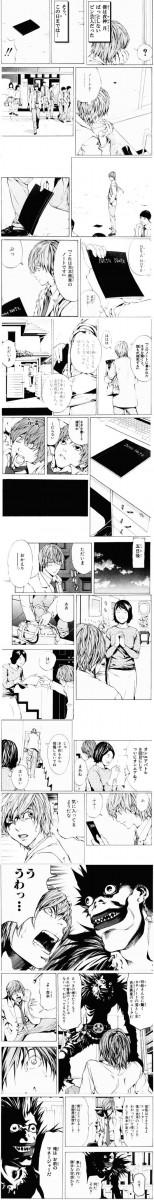 デスノート,おもしろ,漫画,コラ画像,まとめ004