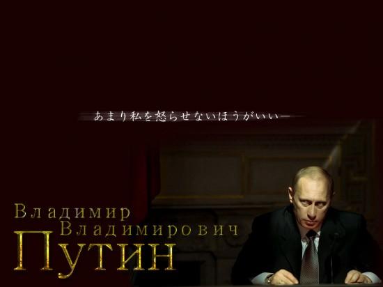 オソロシア,プーチン大統領,厳選,コラ画像,まとめ041