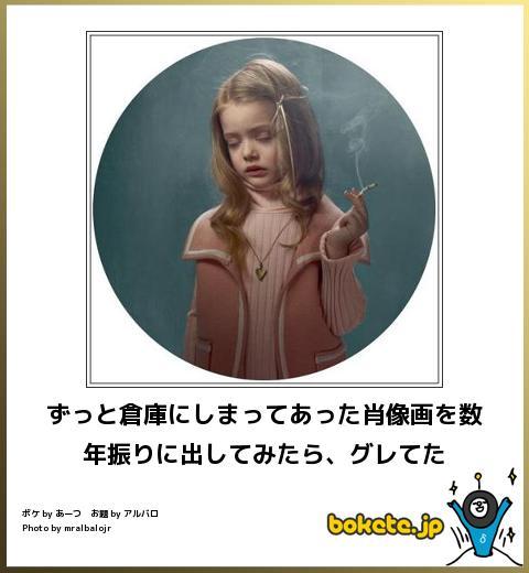 爆笑注意,おもしろ,bokete,ボケて,画像,まとめ643
