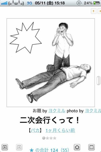 腹筋崩壊,笑い,ネタ画像,面白画像,おもしろ画像,まとめ623