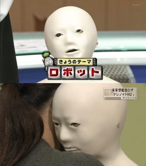 目がやばいロボット