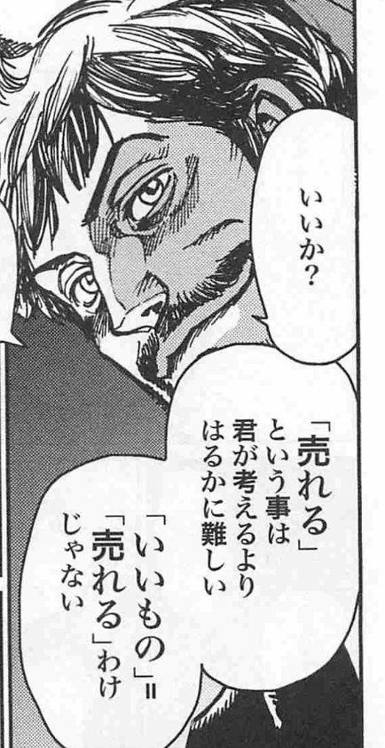 感動,漫画,名言,画像,まとめ007