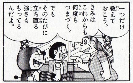 漫画,名言,画像,まとめ018