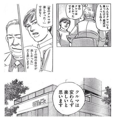 漫画,名言,画像,まとめ032
