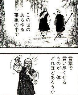漫画,名言,画像,まとめ034