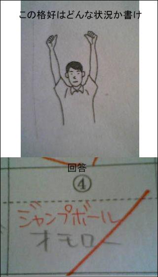 爆笑必死,テスト,珍回答,おもしろ画像,まとめ009