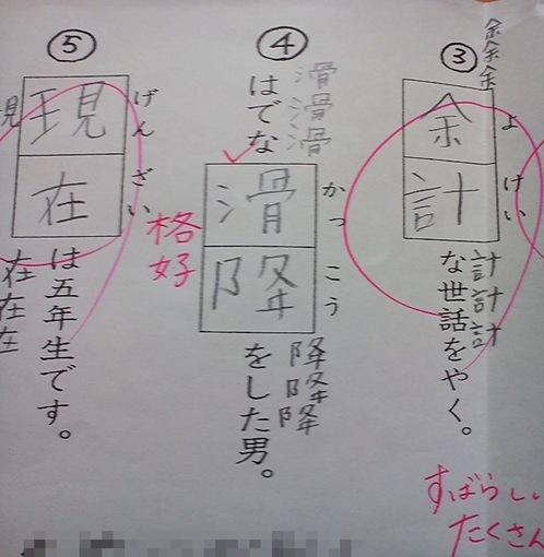爆笑必死,テスト,珍回答,おもしろ画像,まとめ016