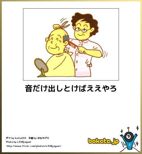 爆笑,腹痛い,bokete,画像,まとめ2858