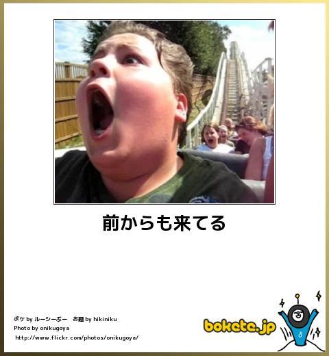 爆笑,腹痛い,bokete,画像,まとめ5647