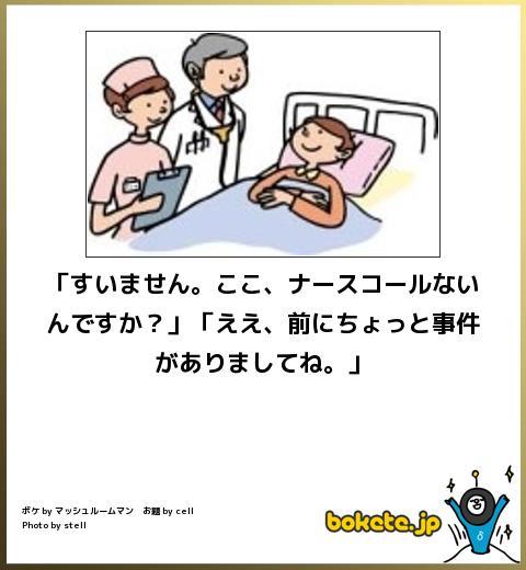 爆笑,腹痛い,bokete,画像3848