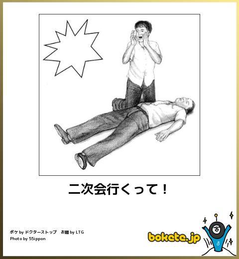 爆笑,腹痛い,bokete,画像3944