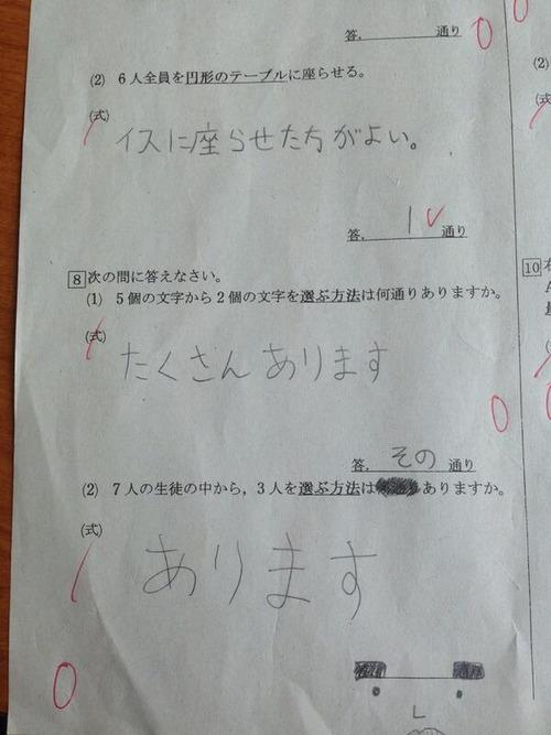 どうしてそうなった,テスト,珍回答,画像,まとめ004