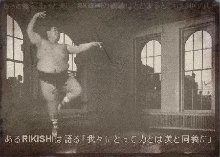 笑ったら負け,相撲,コラ,おもしろ画像011