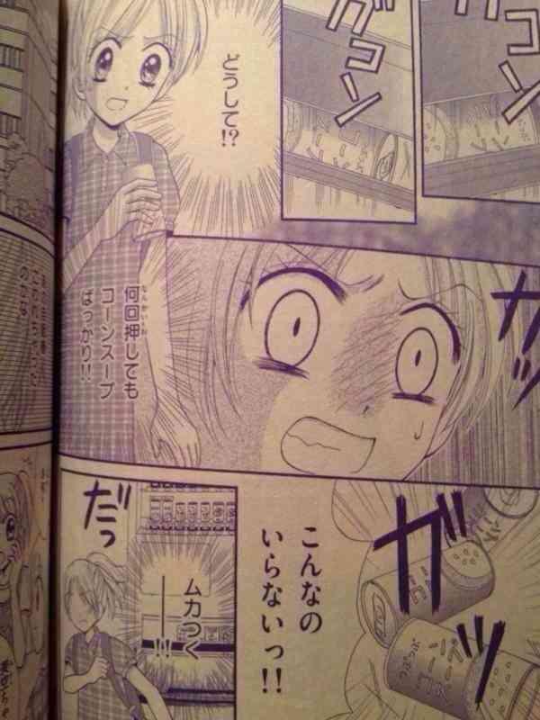 絶対に吹く,少女漫画,おもしろ画像,まとめ017