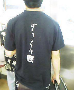 外人,おもしろ,日本語,シャツ,画像021