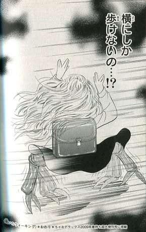 絶対に吹く,少女漫画,おもしろ画像,まとめ028