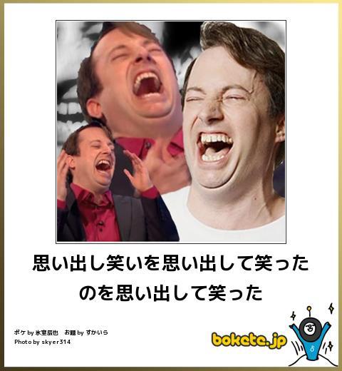 爆笑,腹痛い,bokete,画像,まとめ1701