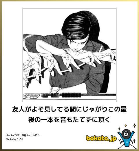 爆笑注意,おもしろ,bokete,ボケて,画像,まとめ1963