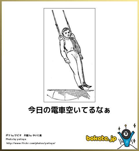 爆笑,腹痛い,bokete,画像,まとめ1858
