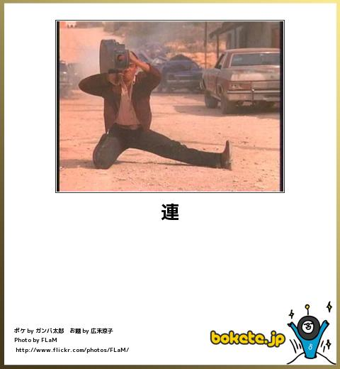 爆笑,腹痛い,bokete,画像,まとめ2468