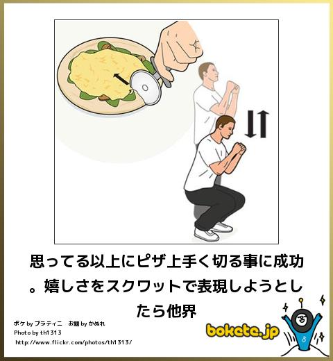 爆笑,腹痛い,bokete,画像,まとめ5348