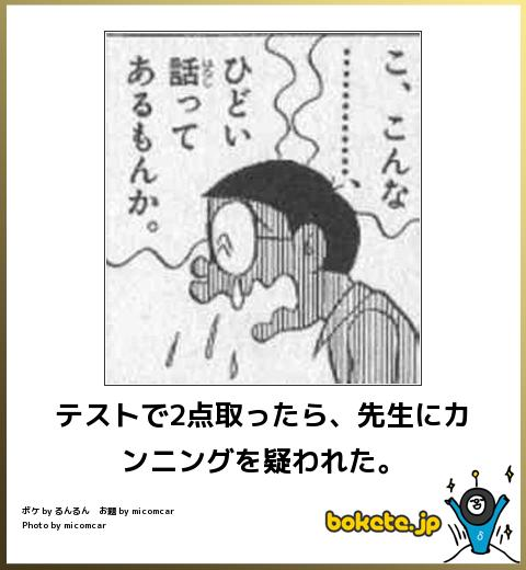 爆笑,腹痛い,bokete,画像,まとめ6474