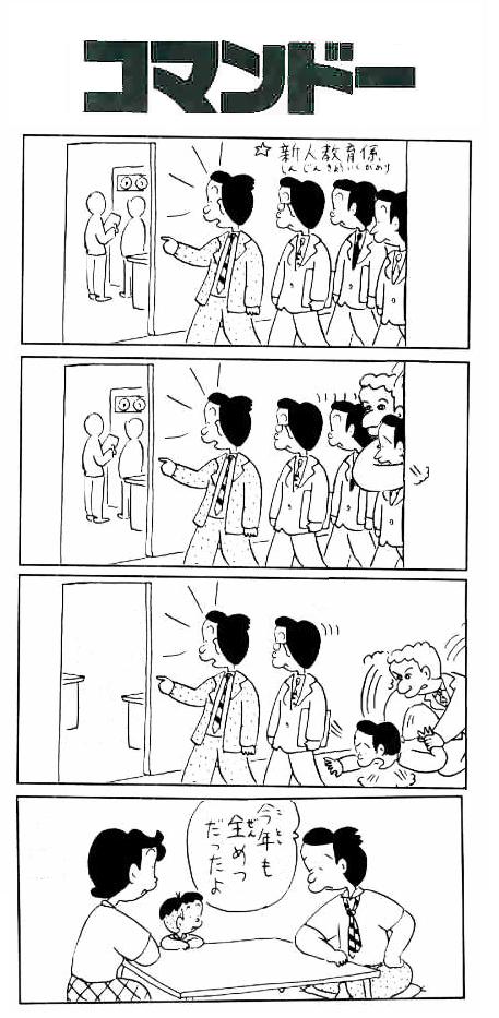 大爆笑,コボちゃん,面白,コラ画像,まとめ005