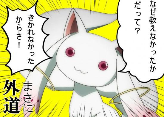 まどマギ,魔法少女まどか☆マギカ,面白画像,コラ画像,まとめ022