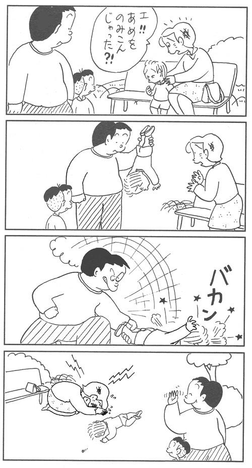 大爆笑,コボちゃん,面白,コラ画像,まとめ029