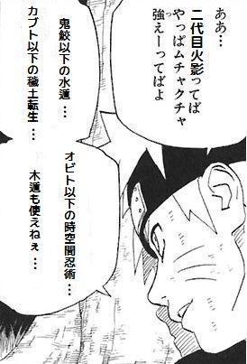 NARUTOの面白画像&コラ画像まとめ