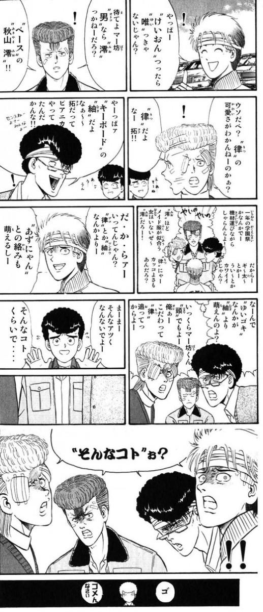 大爆笑,けいおん!,面白,コラ画像,まとめ045