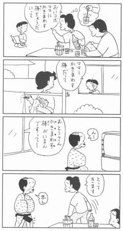 大爆笑,コボちゃん,面白,コラ画像,まとめ101