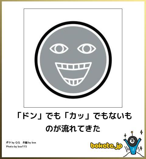 爆笑,腹痛い,bokete,面白,ボケて,画像,まとめ883