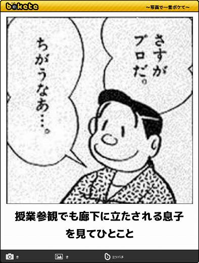 bokete, おもしろ, まとめ, ボケて, 爆笑, 画像1327
