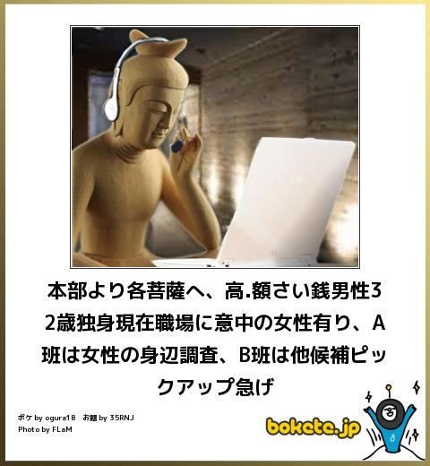 bokete, おもしろ, まとめ, ボケて, 爆笑, 画像1421