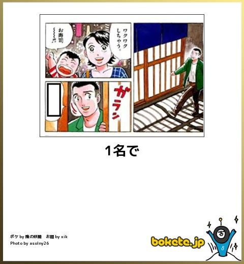 bokete, おもしろ, まとめ, ボケて, 爆笑, 画像1424