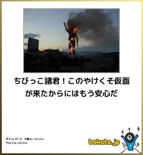 bokete, おもしろ, まとめ, ボケて, 爆笑, 画像1433
