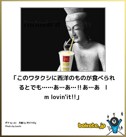 bokete, おもしろ, まとめ, ボケて, 爆笑, 画像1435