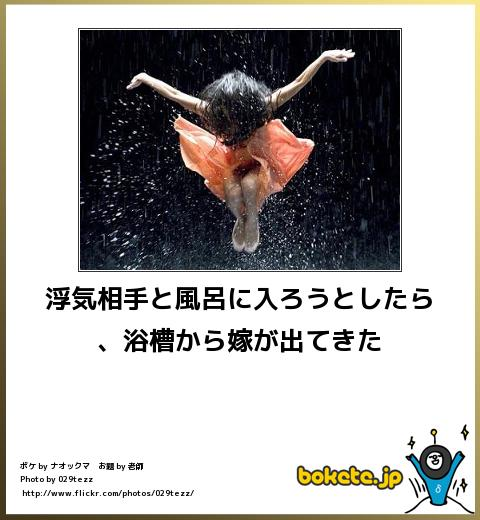 bokete, おもしろ, まとめ, ボケて, 爆笑, 画像1439