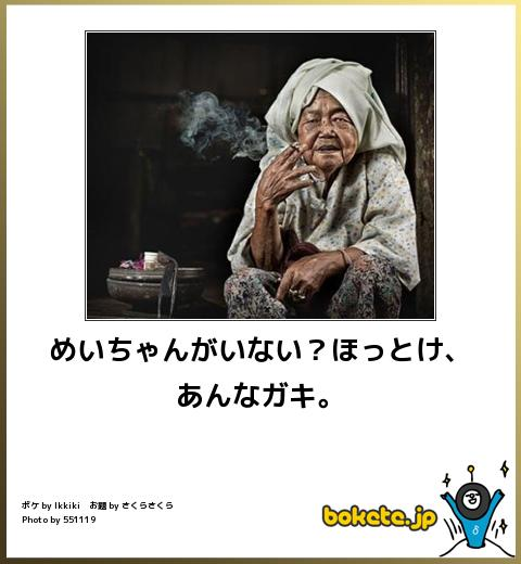 bokete, おもしろ, まとめ, ボケて, 爆笑, 画像1447
