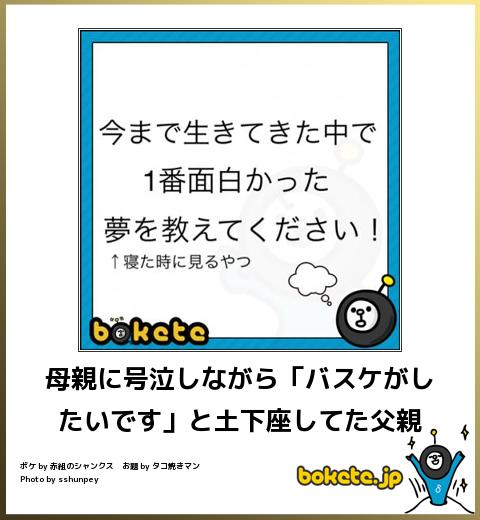 bokete, おもしろ, まとめ, ボケて, 爆笑, 画像1456