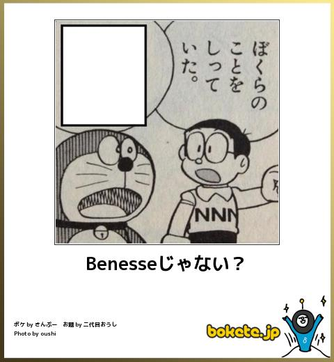 bokete, おもしろ, まとめ, ボケて, 爆笑, 画像1457