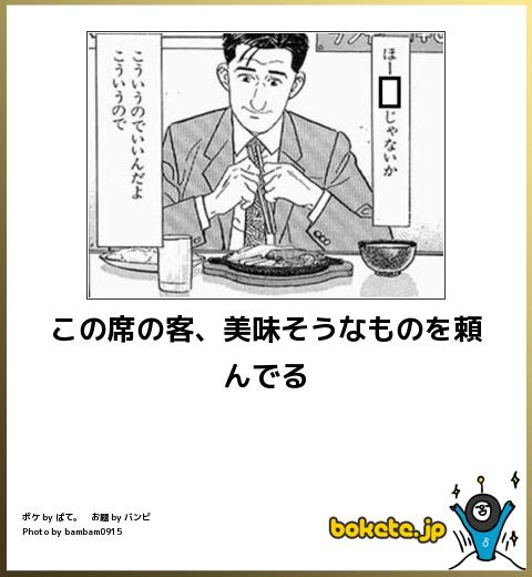 bokete, おもしろ, まとめ, ボケて, 爆笑, 画像1475