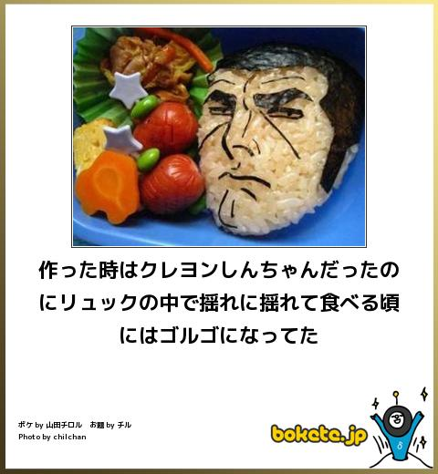bokete, おもしろ, まとめ, ボケて, 爆笑, 画像1476