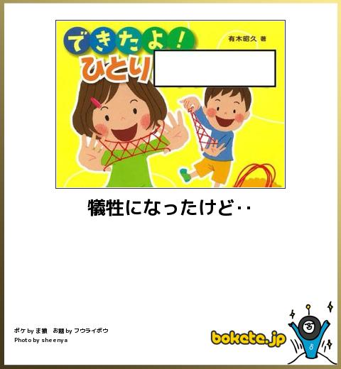 bokete, おもしろ, まとめ, ボケて, 爆笑, 画像1479